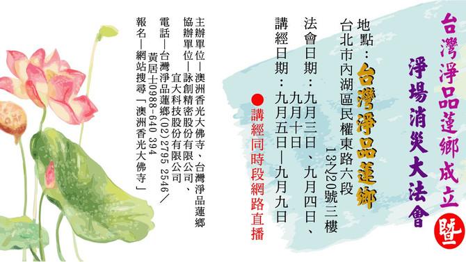 台灣淨品蓮鄉成立暨淨場消災大法會
