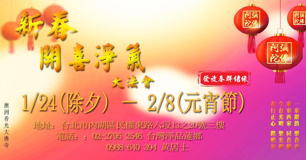 【新春開喜淨氣大法會】