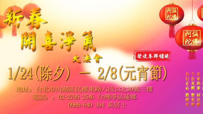 【2020新春開喜淨氣大法會】
