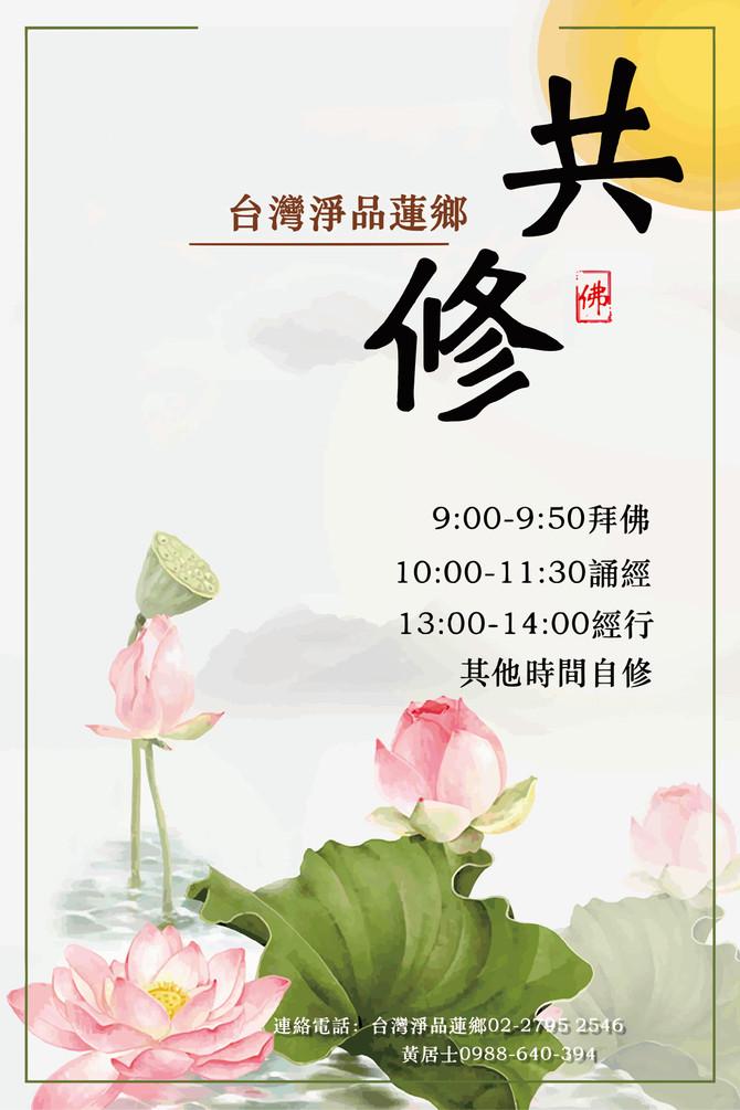 台灣淨品蓮鄉-【共修】