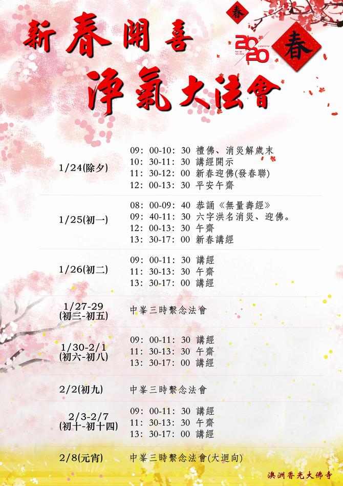 2020台灣新春法會|法會行程