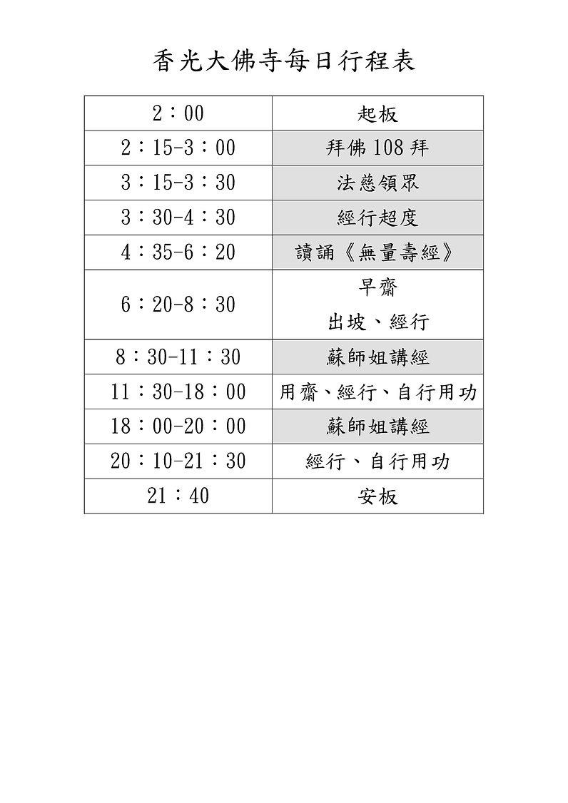 香光大佛寺每日行程表180901-001.jpg