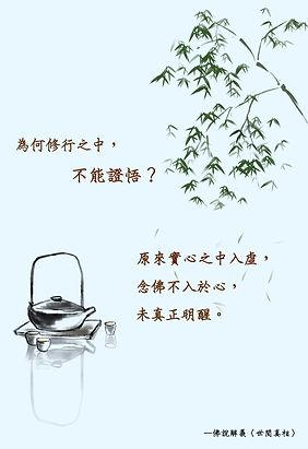 150品世間真相.jpg