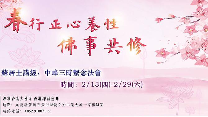 2020香港|春行正心養性佛事共修【取消公告】