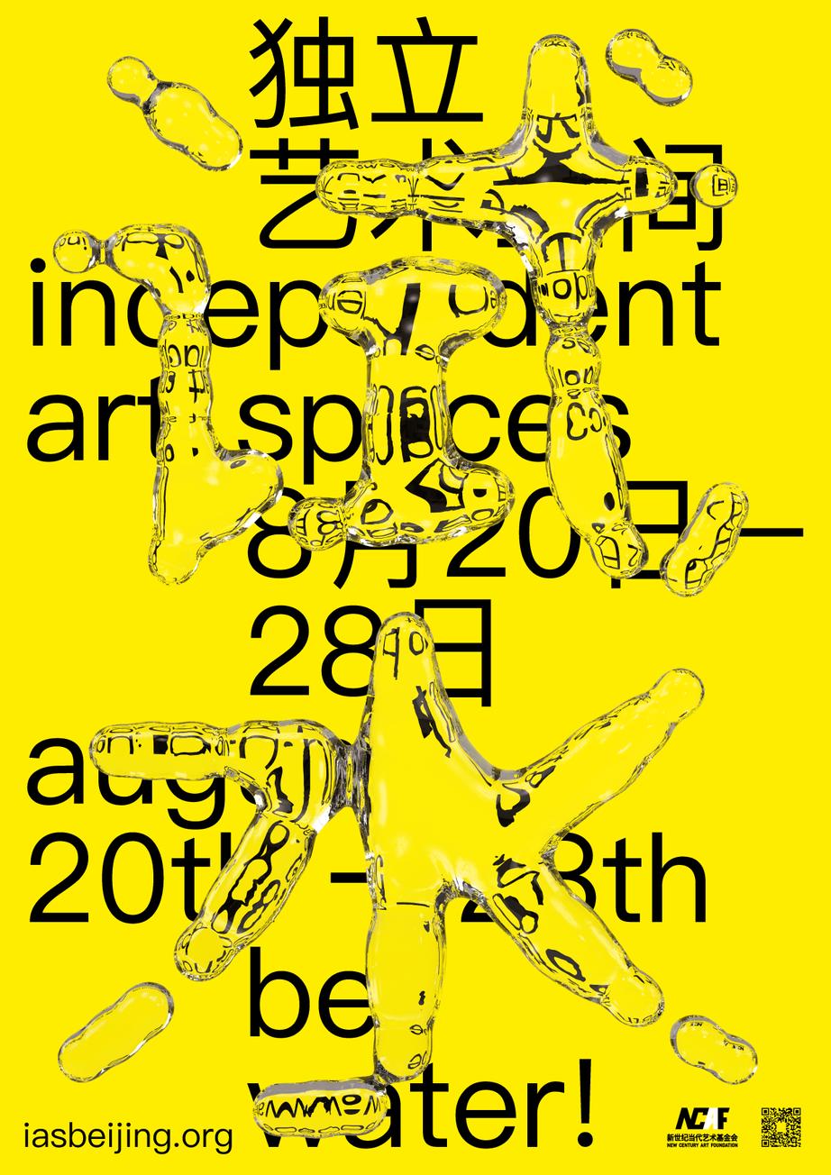 北京独立艺术空间节2016