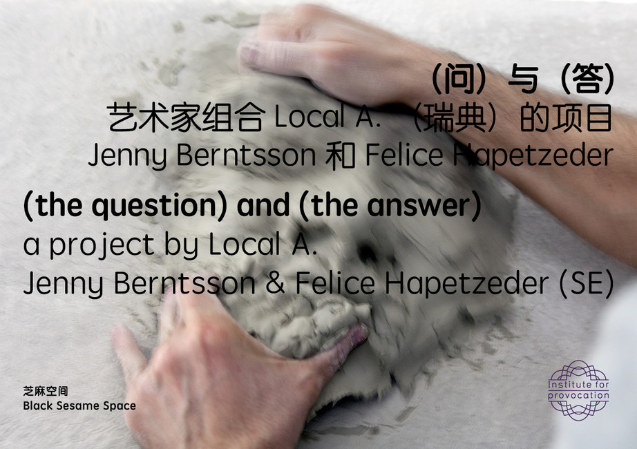 (the question) and (the answer), a project by Local A. in Black Sesame