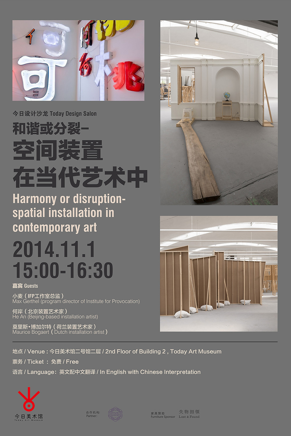 20141101_Salon-TodayArtMuseum_s.jpg