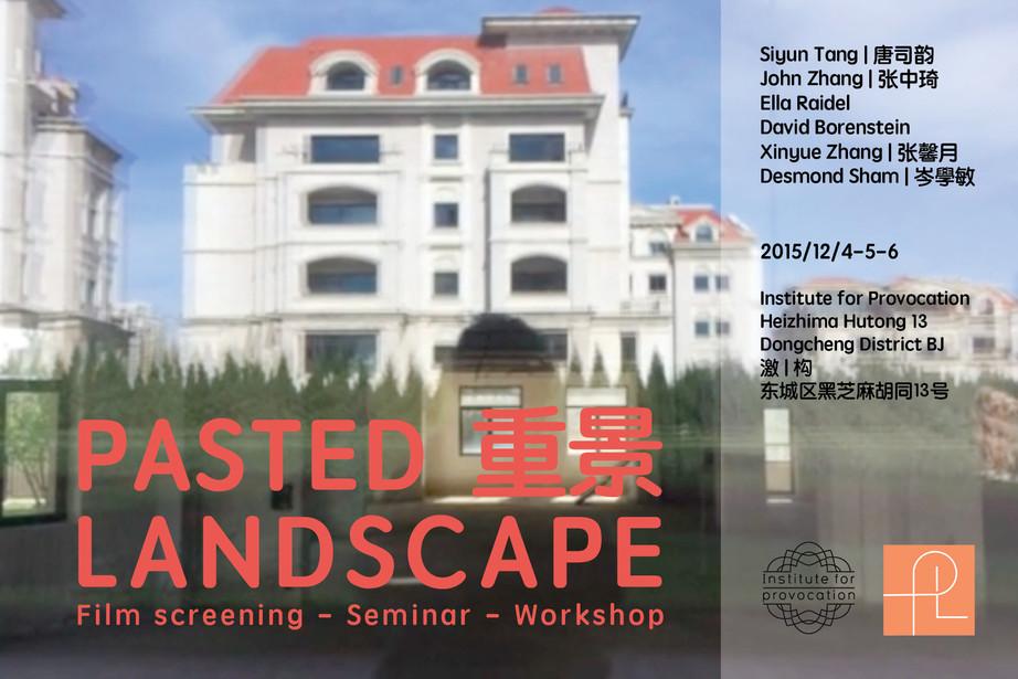 重景——为期3天的研讨会关于建筑模仿秀包括电影放映,讨论和工作坊