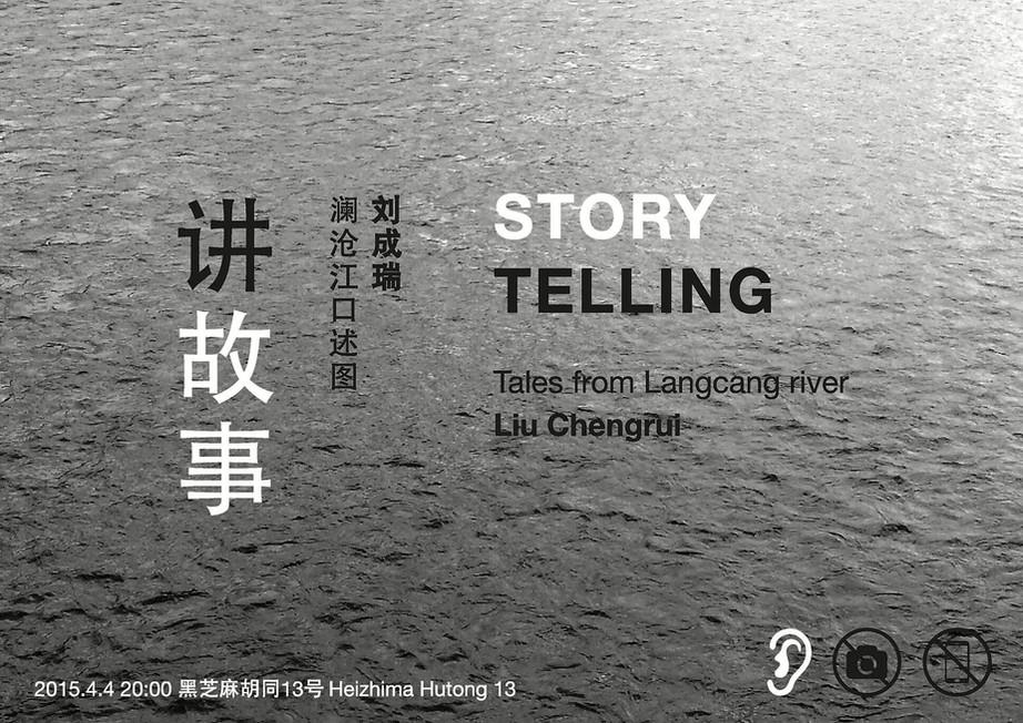Storytelling - Liu Chengrui's Langcang River project
