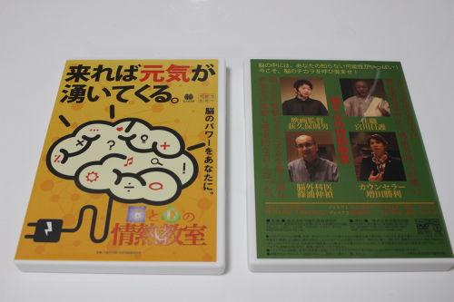 脳と心の情熱教室DVD