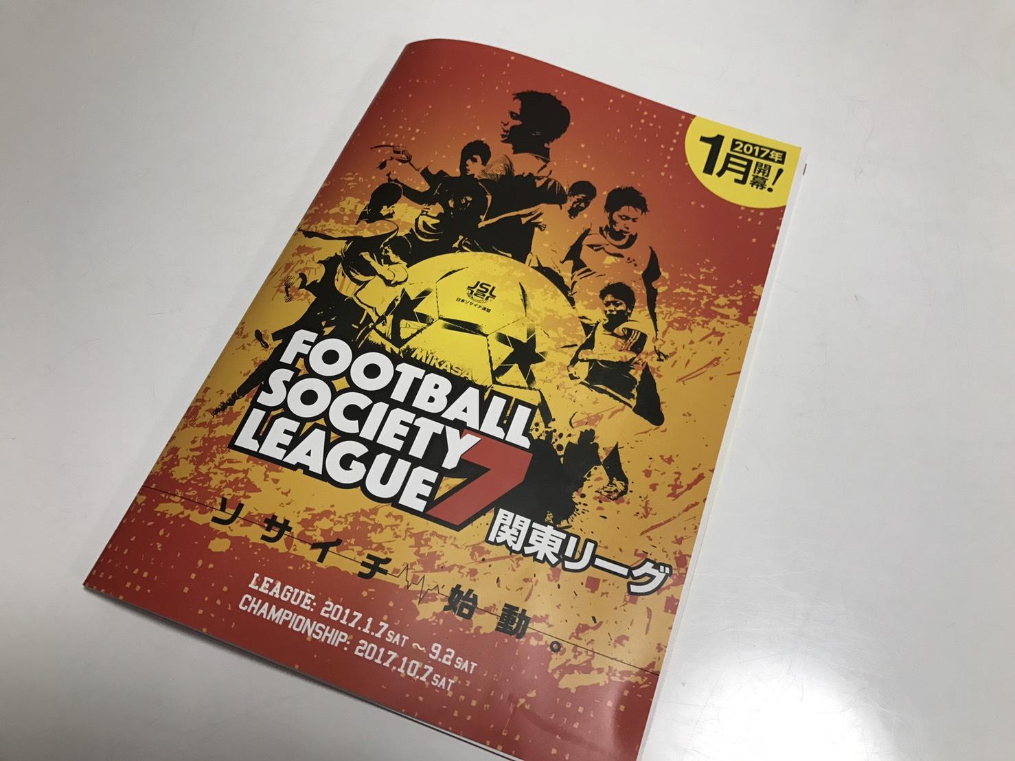 『フットボール7ソサイチ関東リーグ』コンサルティング