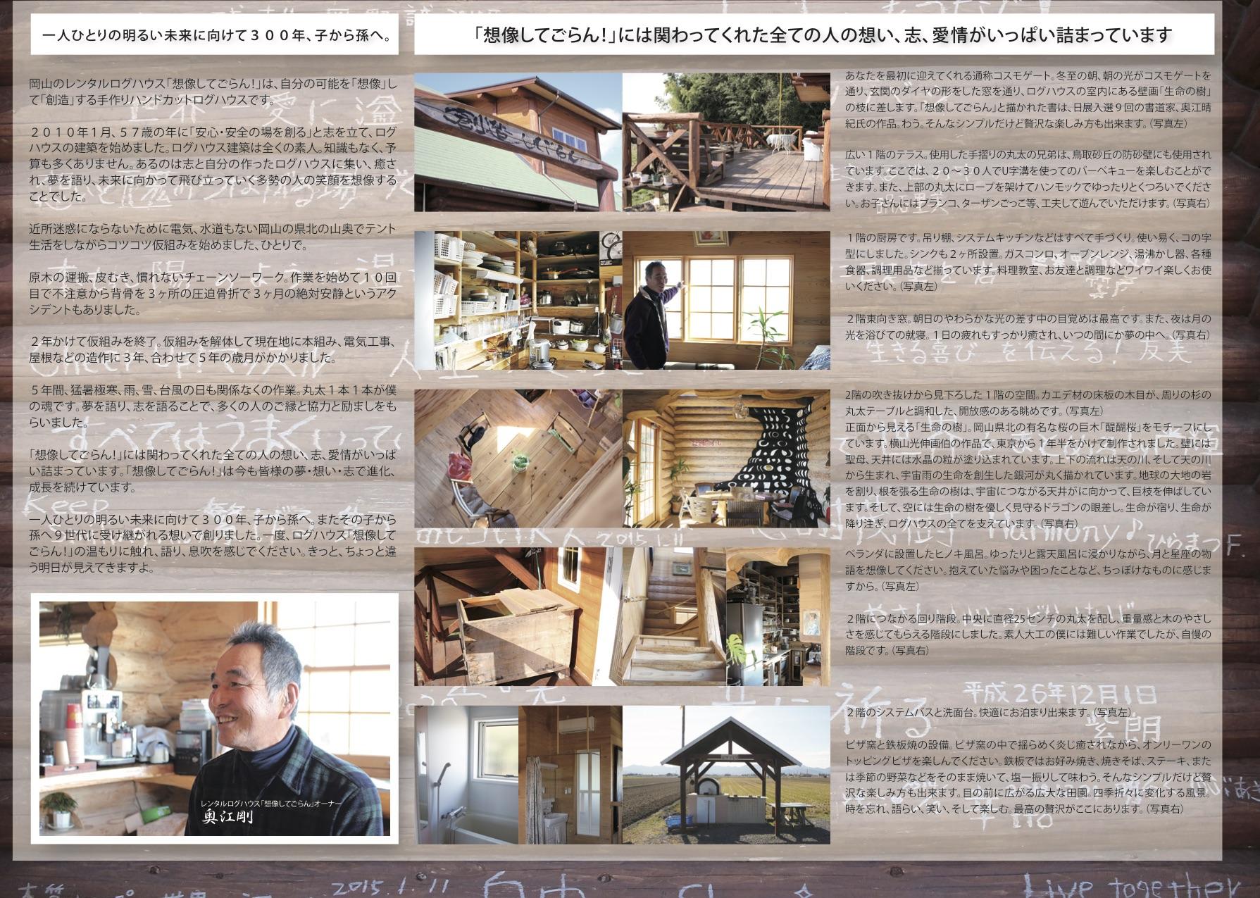 loghouse_naka