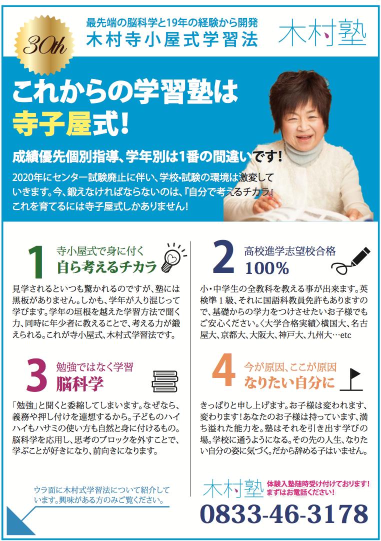 木村寺子屋式学習塾