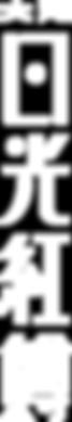 logo_masu_w.png