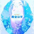 愛の讃歌CDイメージ.jpg