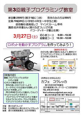 親子プログラミング教室inコラレッカ第3回(小).jpg