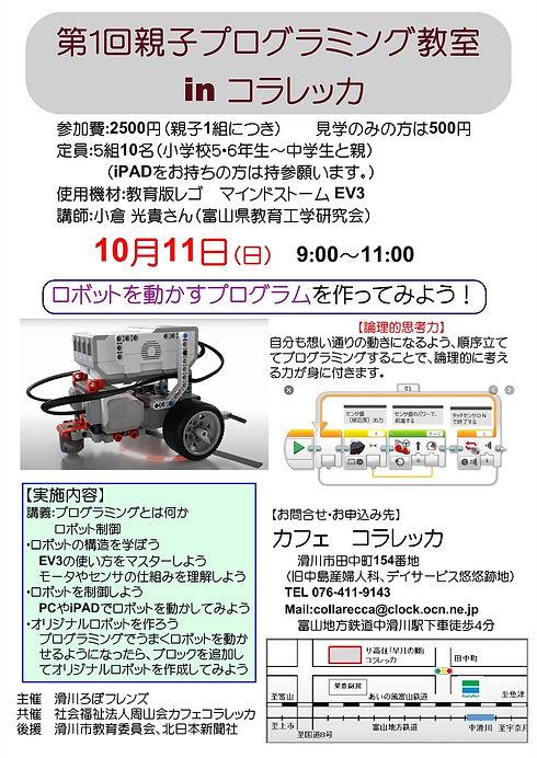 親子プログラミング教室inコラレッカ(小).jpg