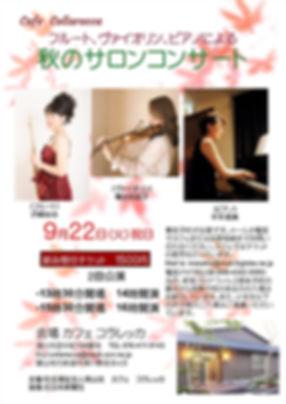 秋のサロンコンサート(小).jpg