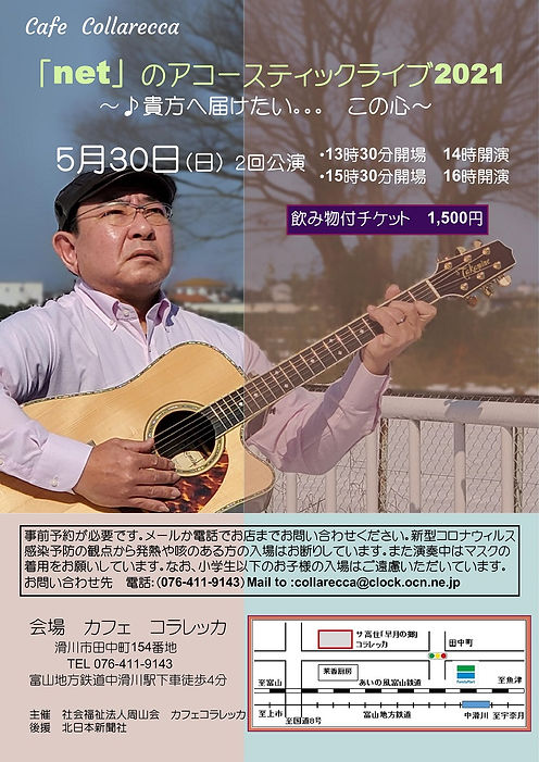 netライブ2021(小).jpg