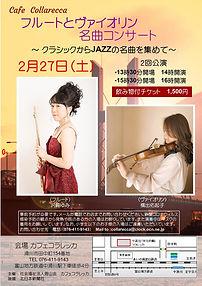 フルート&ヴァイオリン名曲コンサート(小).jpg