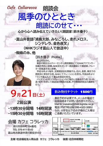 朗読会.jpg