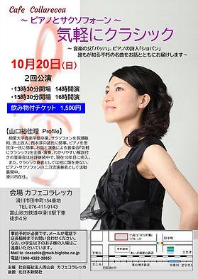 山口ピアノコンサートresize.jpg