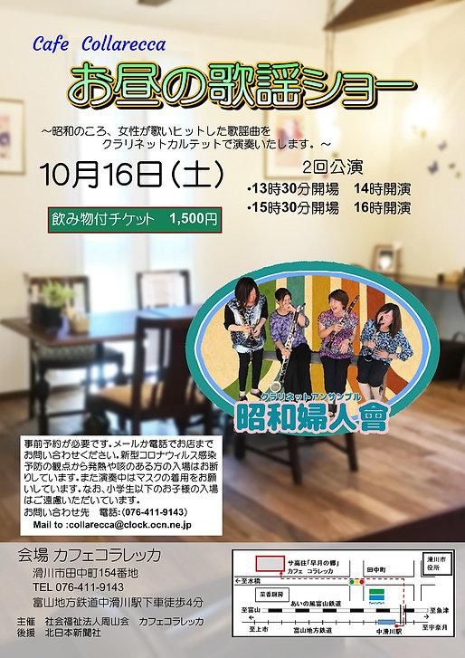 クラリネットコンサート3(小).jpg