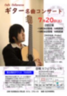 ギター名曲コンサート.jpg