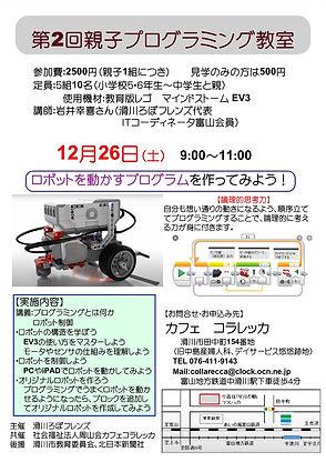 親子プログラミング教室inコラレッカ第2回(小).jpg
