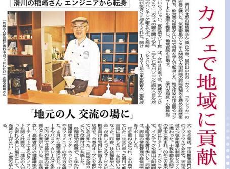 新聞に私の記事が掲載されました。