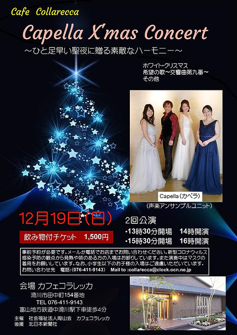 Capella Xmasコンサート(小).jpg
