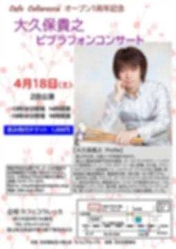 大久保貴之コンサート(小).jpg