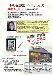 押し花教室inコラレッカ(小).jpg