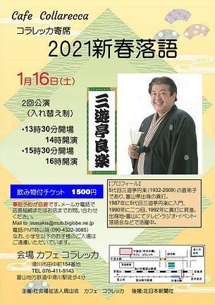 2021新春寄席(小).jpg