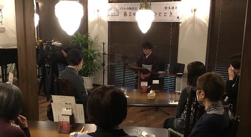 朗読会2.jpg