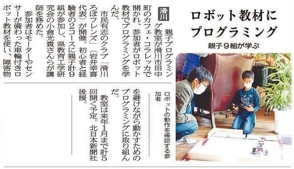 20210525北日本新聞.jpg