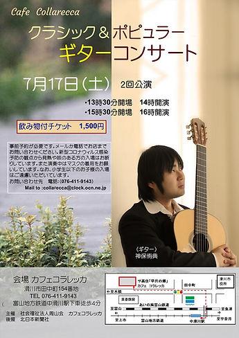 2021ギターコンサート(小).jpg