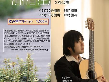 ギターコンサートは予約満席