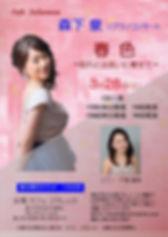 森下泉ソプラノコンサート(小).jpg