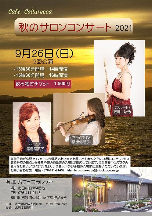 サロンコンサート2021(小).jpg