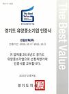 경기도 유망중소기업 2016.PNG