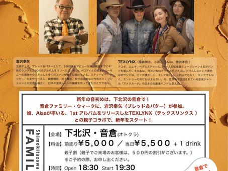 TEXLYNX  今年初LIVE !