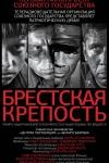 Брестская крепость.jpg