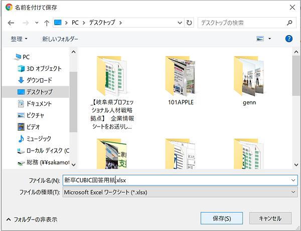 保存画面.png