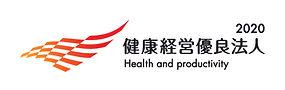 健康経営優良法人2020_大規模法人_横.jpg