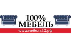 100% мебель.jpg