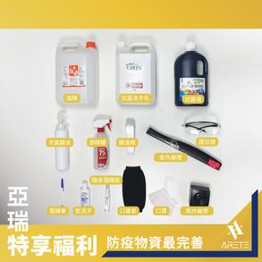 【亞瑞特享福利】-防疫物資超完善