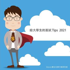 【#Steven數位社群行銷教室】給大學生的面試Tips 2021