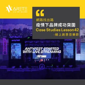 【網路找出路-疫情下品牌成功突圍】Case studies Lesson 42 線上創意音樂節