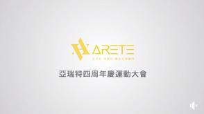 【亞瑞特享福利】-亞瑞特四週年生日快樂